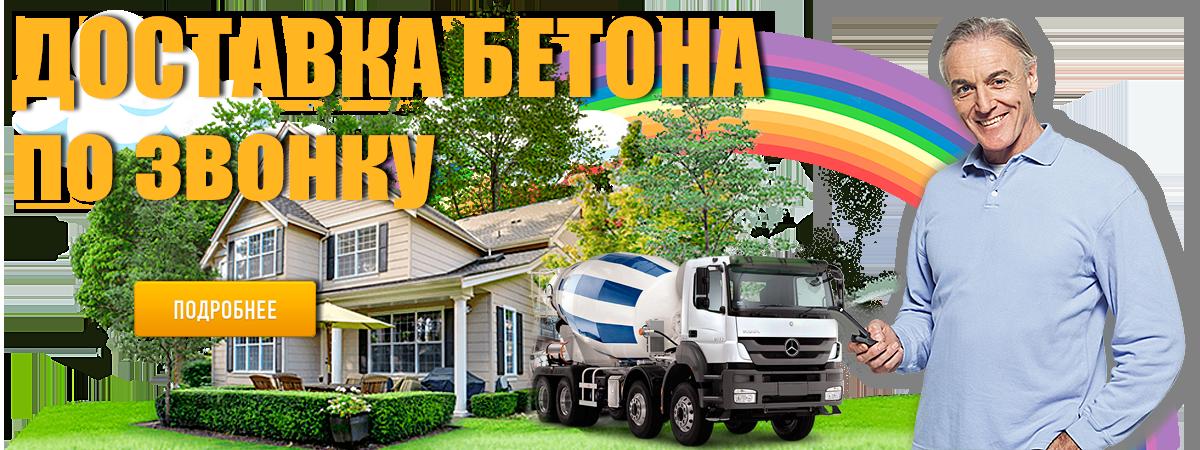 Купить бетон Воскресенск